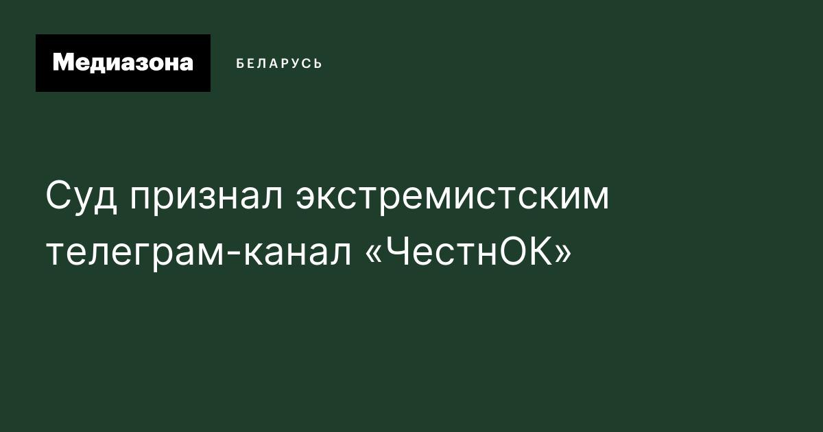 Суд признал экстремистским телеграм‑канал «ЧестнОК»
